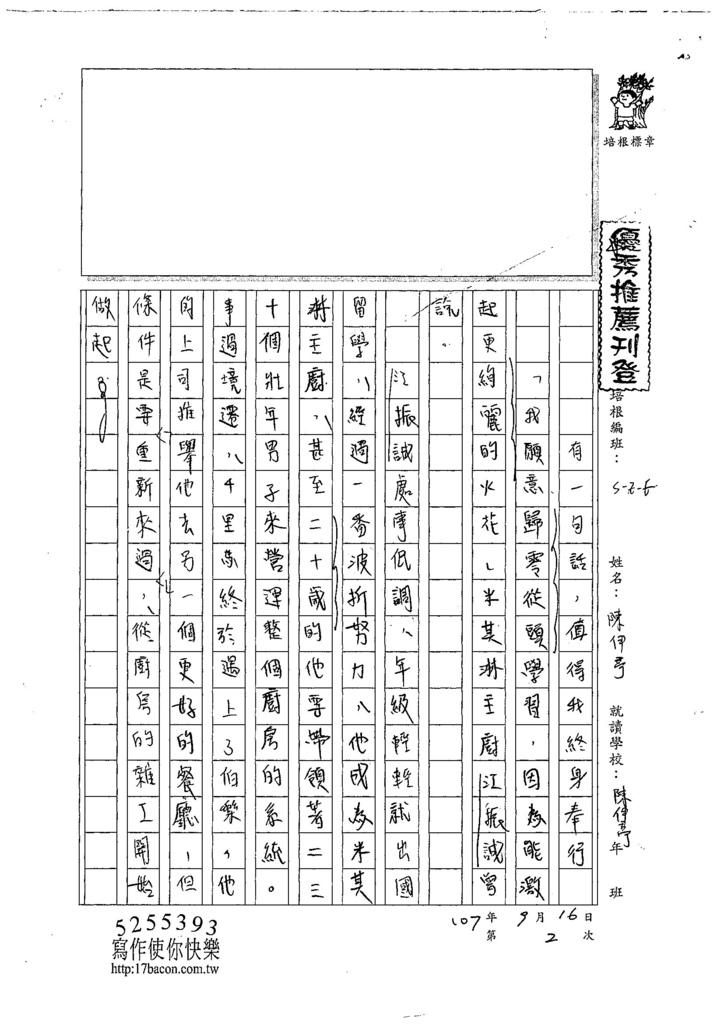107WE202陳伊亭 (1).jpg