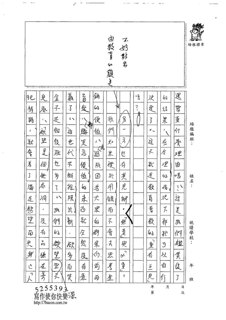 107WE202邱一宸 (2).jpg