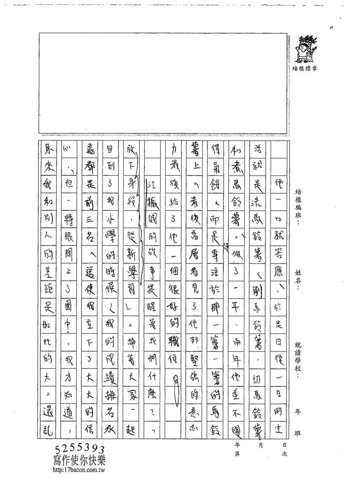 107WE202陳伊亭 (2).jpg