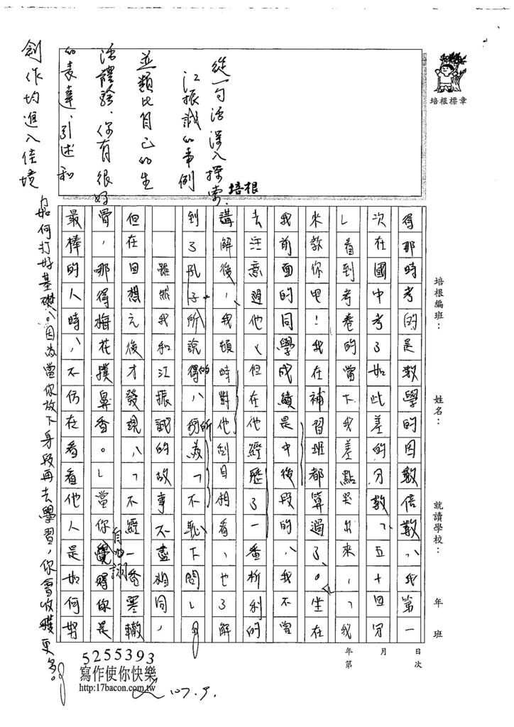 107WE202陳伊亭 (3).jpg