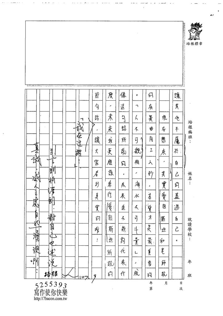 107WE202陳宣叡 (3).jpg