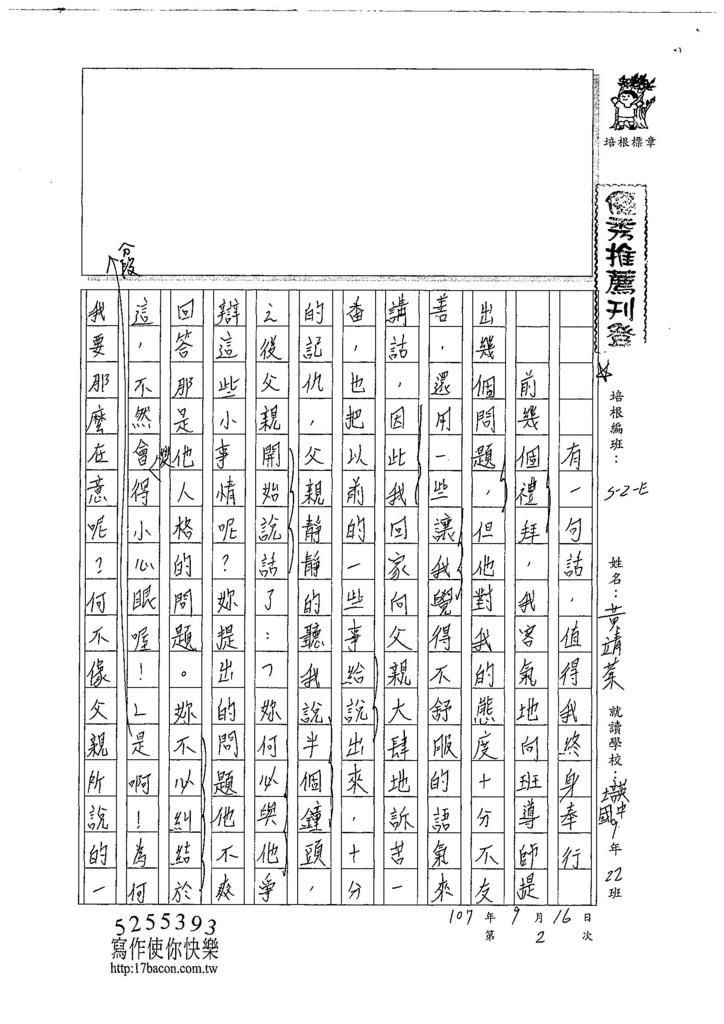 107WE202黃靖棻 (1).jpg