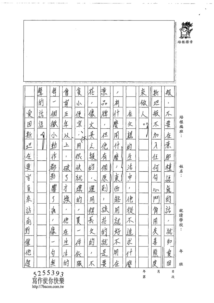 107WE202黃靖棻 (2).jpg