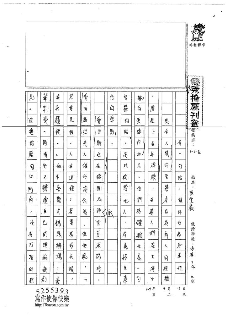 107WE202陳宣叡 (1).jpg