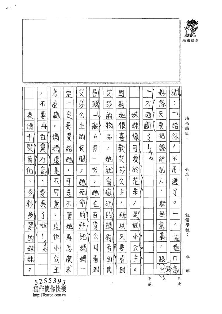 107W4202林禹彤 (2).jpg