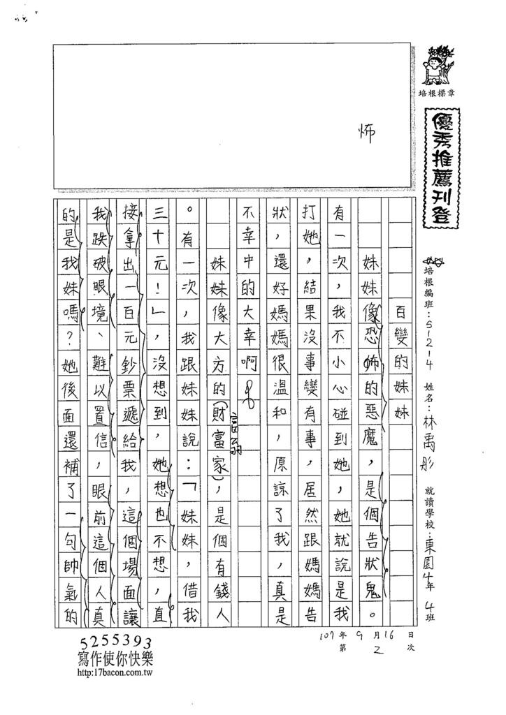 107W4202林禹彤 (1).jpg
