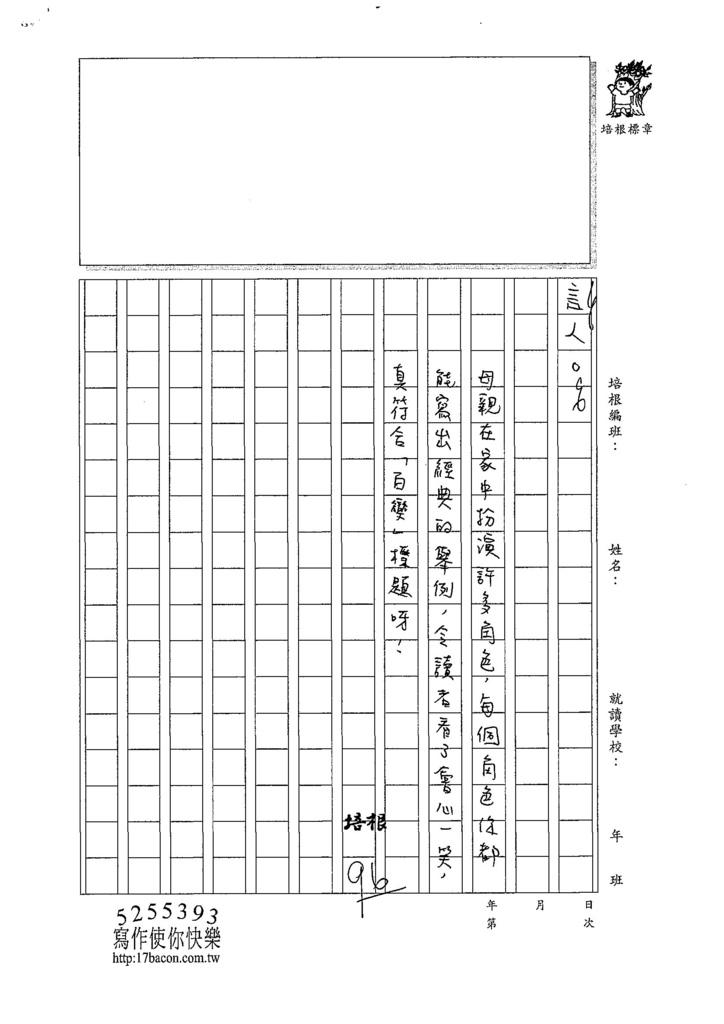 107W4202王洛琳 (3).jpg