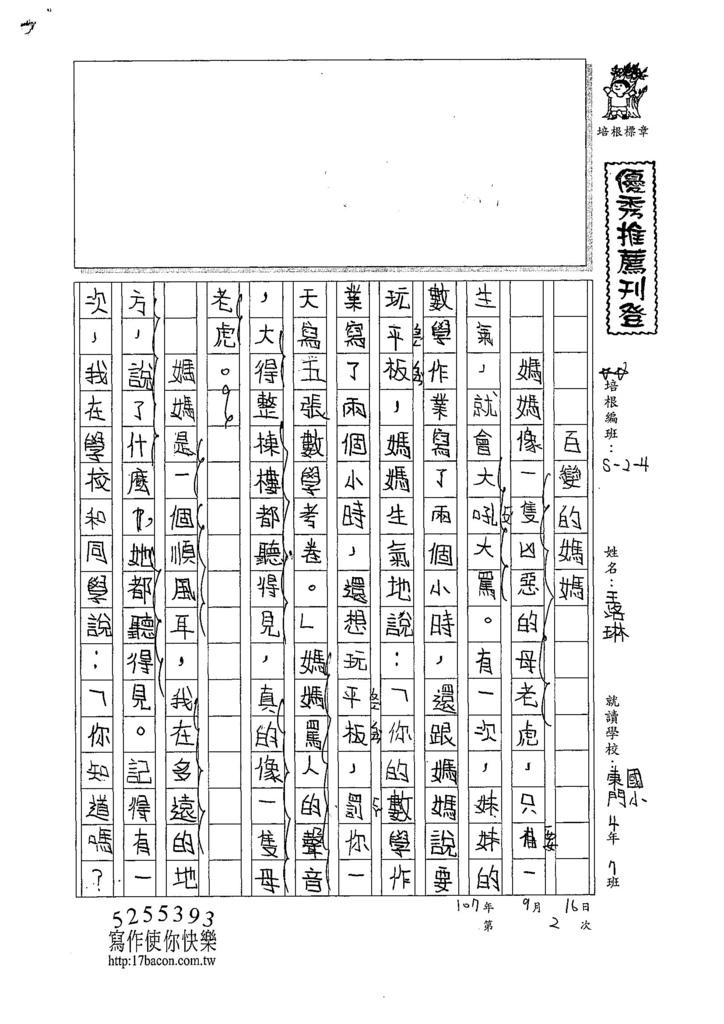 107W4202王洛琳 (1).jpg