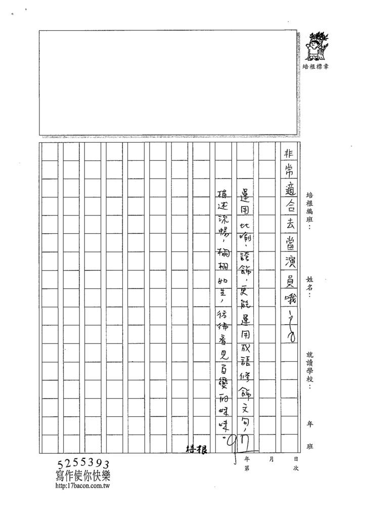 107W4202林禹彤 (3).jpg