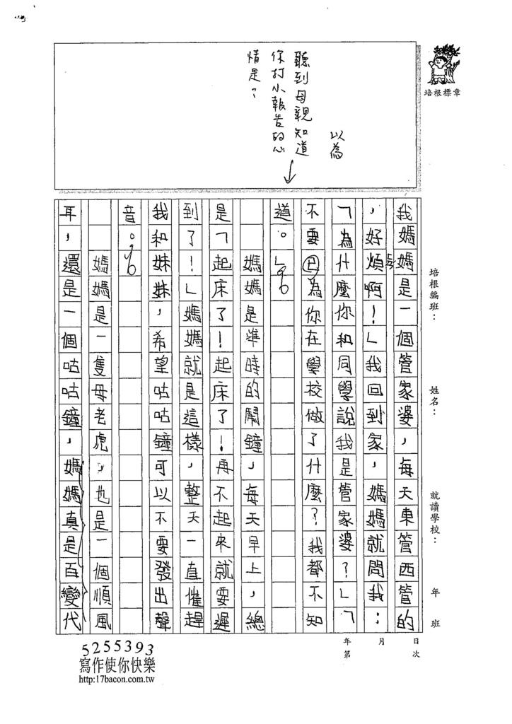 107W4202王洛琳 (2).jpg