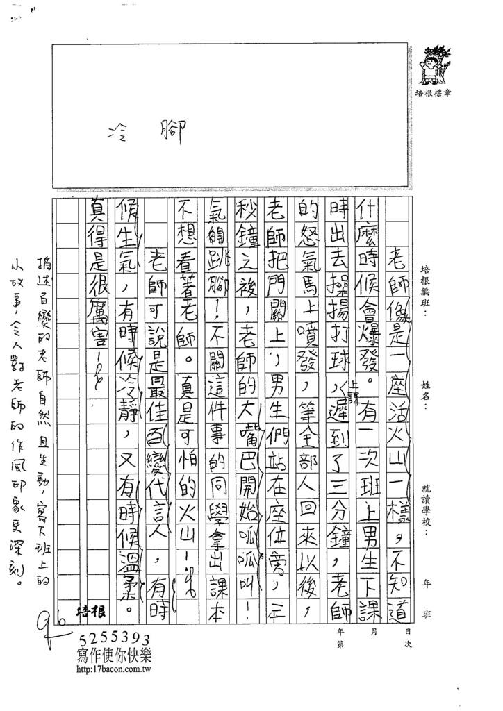 107W4202林語潔 (2).jpg