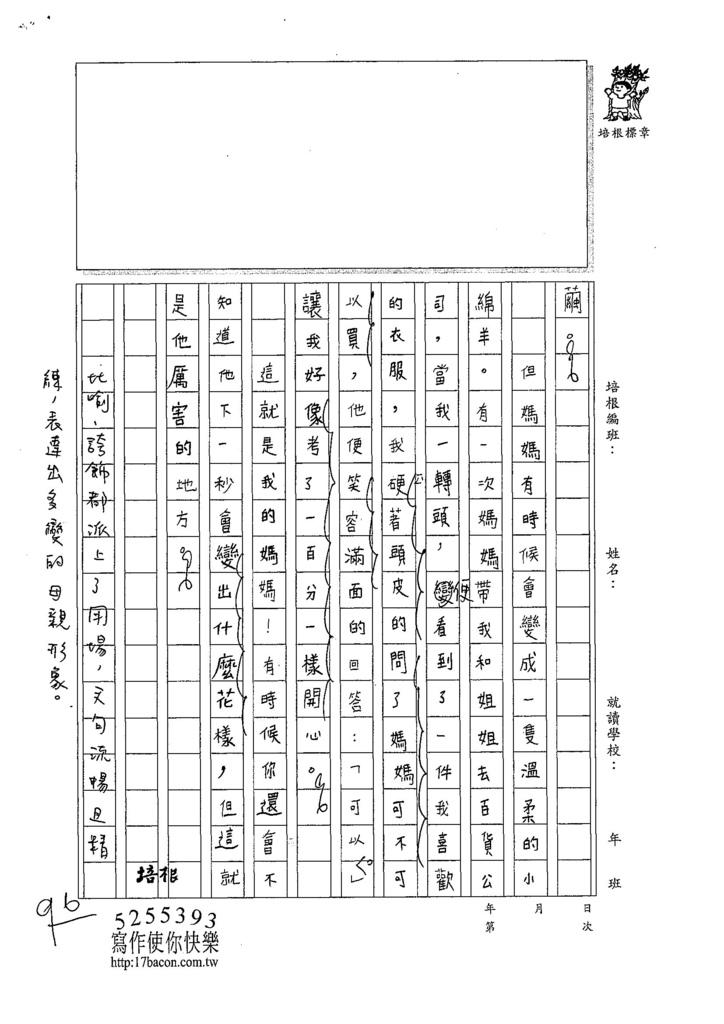 107W4202柯靜慈 (2).jpg