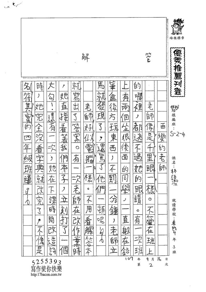 107W4202林語潔 (1).jpg