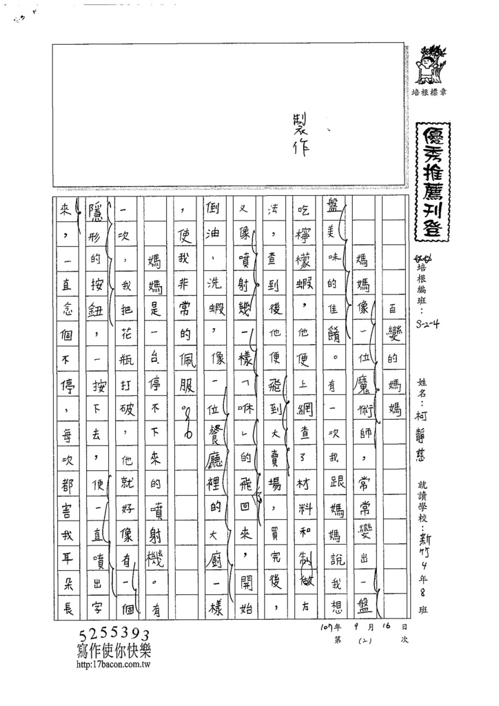 107W4202柯靜慈 (1).jpg