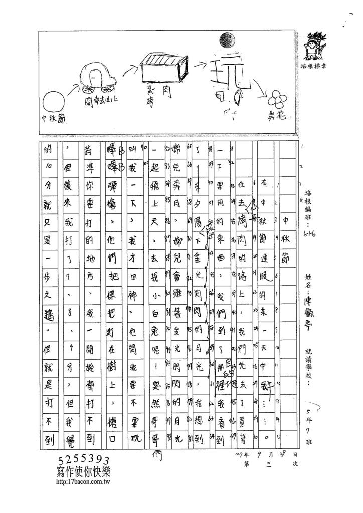 107W6203陳叡亭 (1).jpg