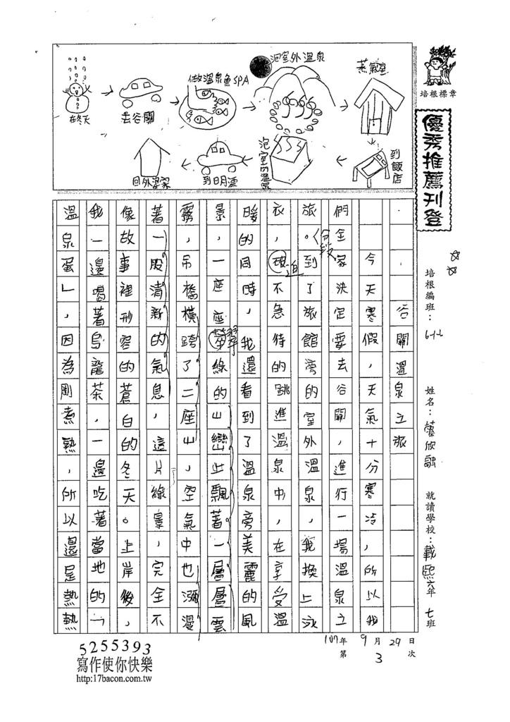 107W6203蔡欣融 (1).jpg