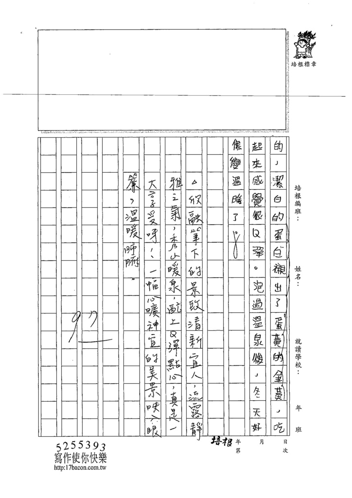 107W6203蔡欣融 (2).jpg