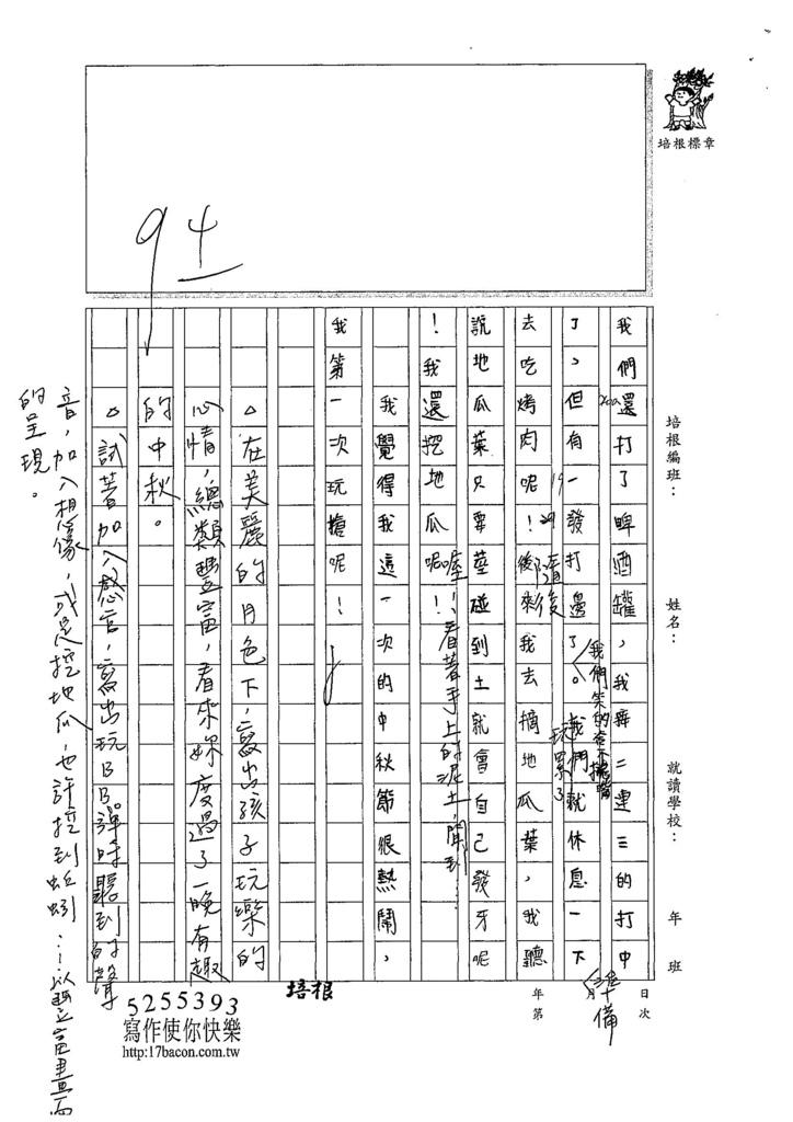 107W6203陳叡亭 (2).jpg