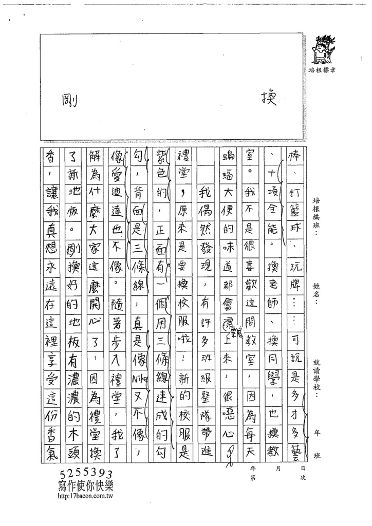 107W5202郭佳穎 (2).jpg