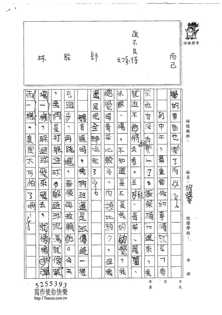107W5202胡峻睿 (2).jpg