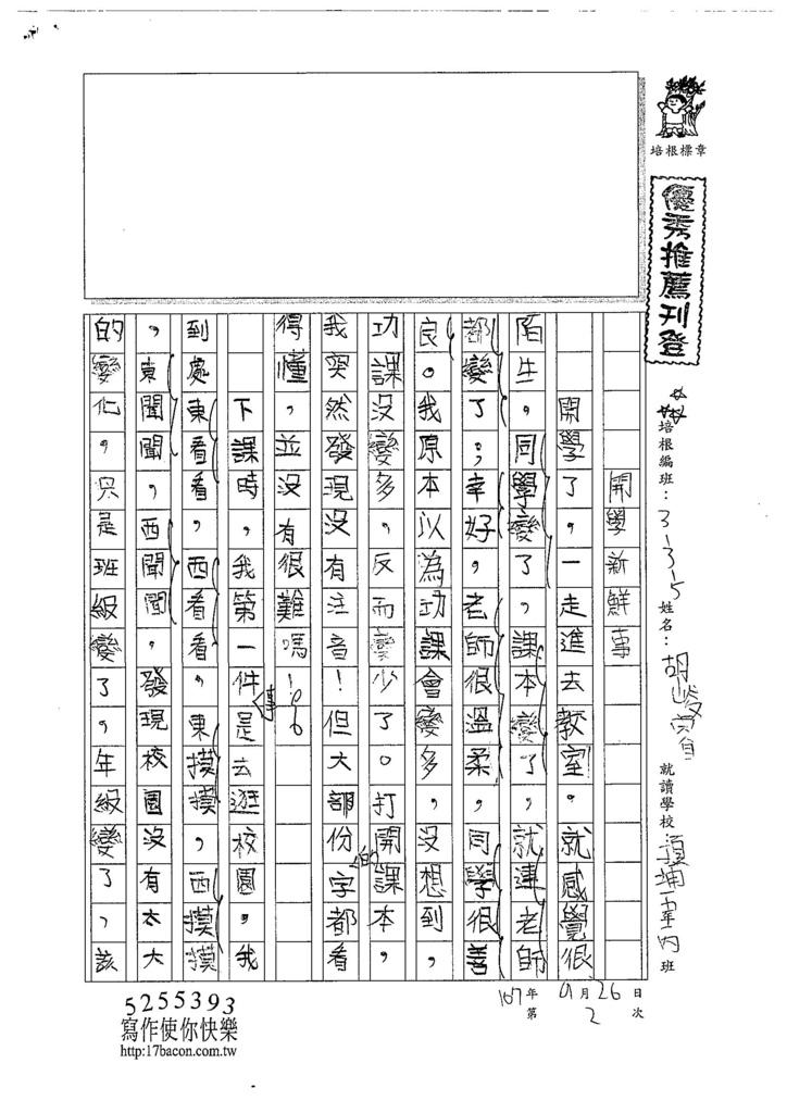 107W5202胡峻睿 (1).jpg