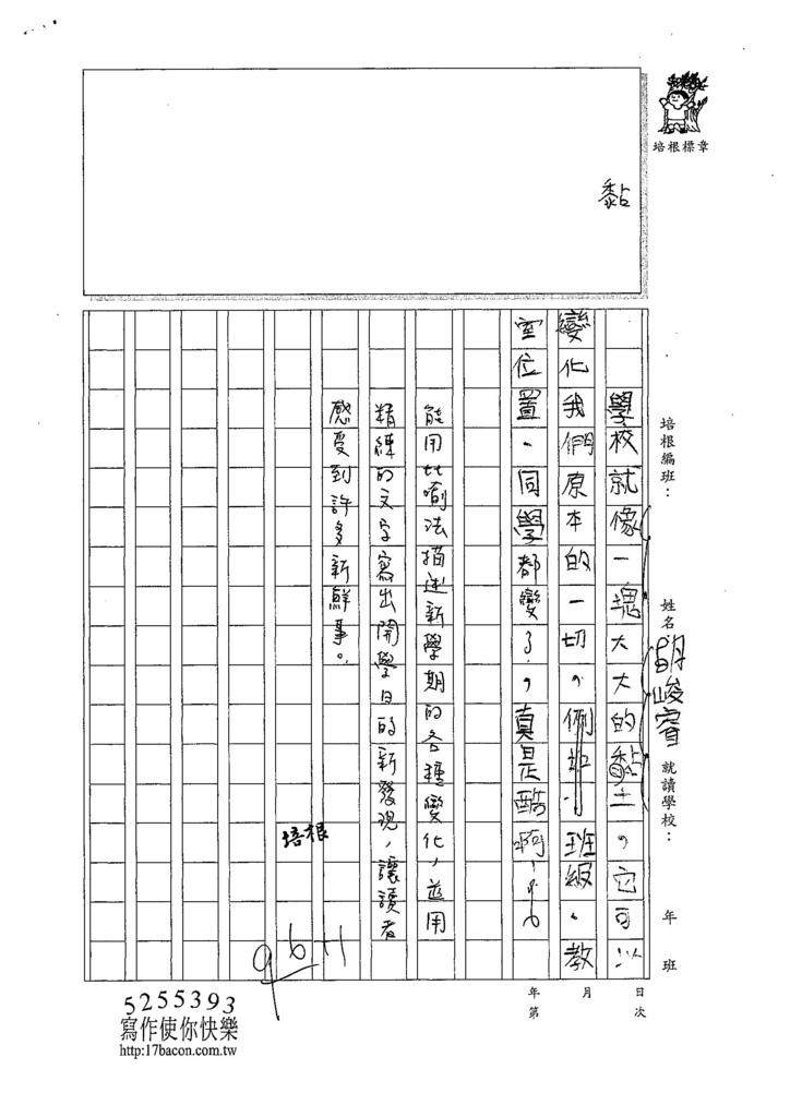 107W5202胡峻睿 (3).jpg