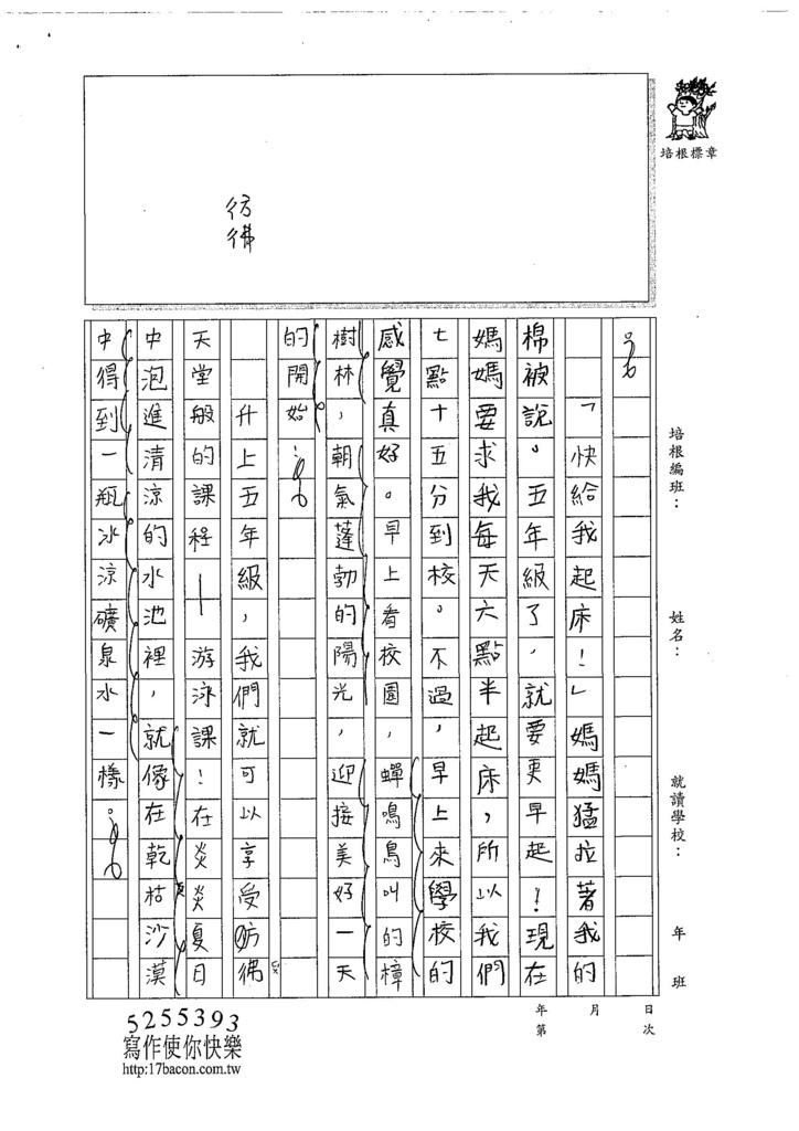 107W5202郭佳穎 (3).jpg