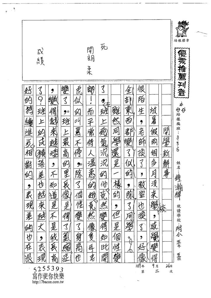 107W5202鍾瀚緯 (1).jpg