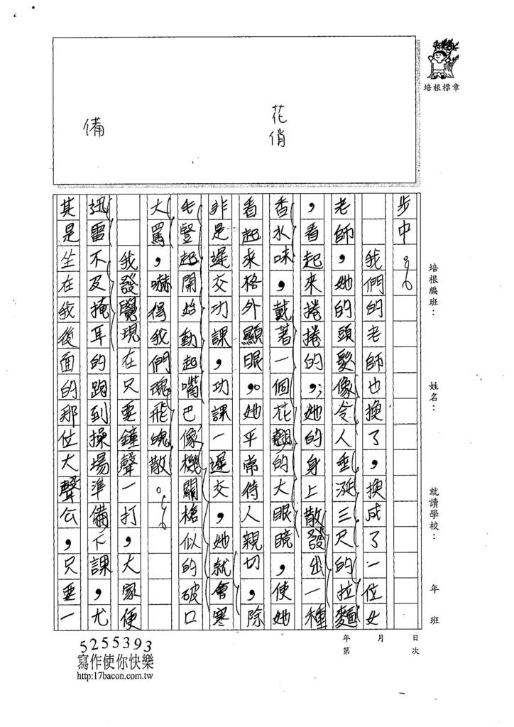 107W5202鍾瀚緯 (2).jpg
