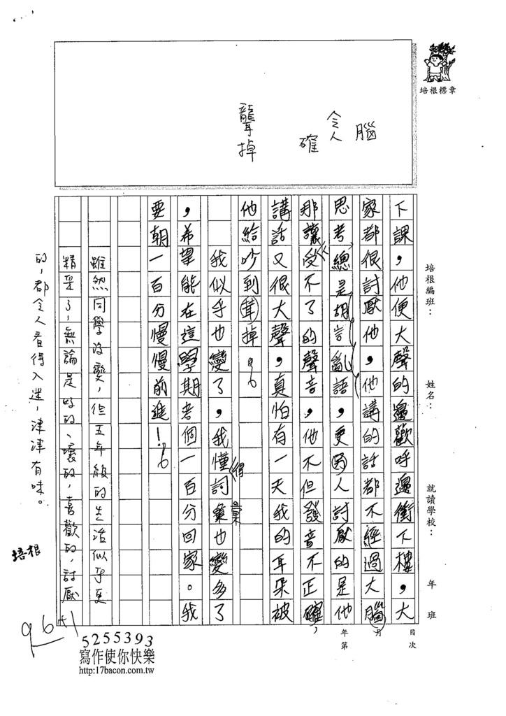 107W5202鍾瀚緯 (3).jpg