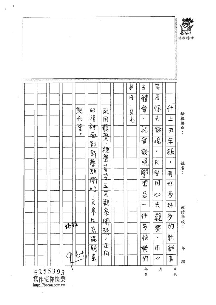 107W5202郭佳穎 (4).jpg