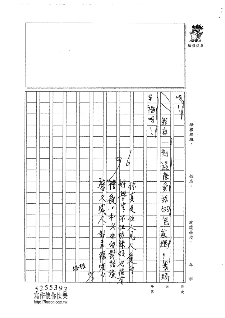 107W3203江宥萱 (3).jpg