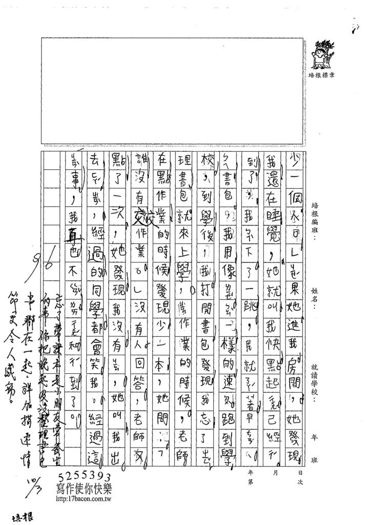 107W3203范鈞硯 (2).jpg