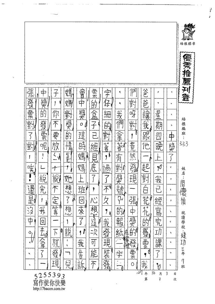 107W3203閔懷禛 (1).jpg