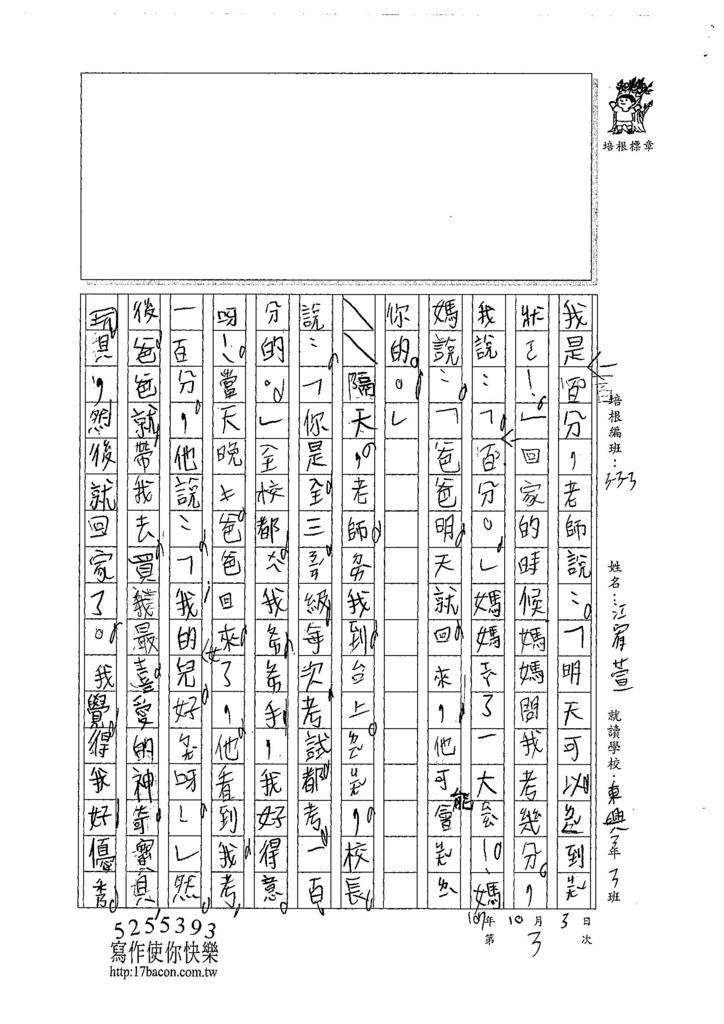 107W3203江宥萱 (2).jpg