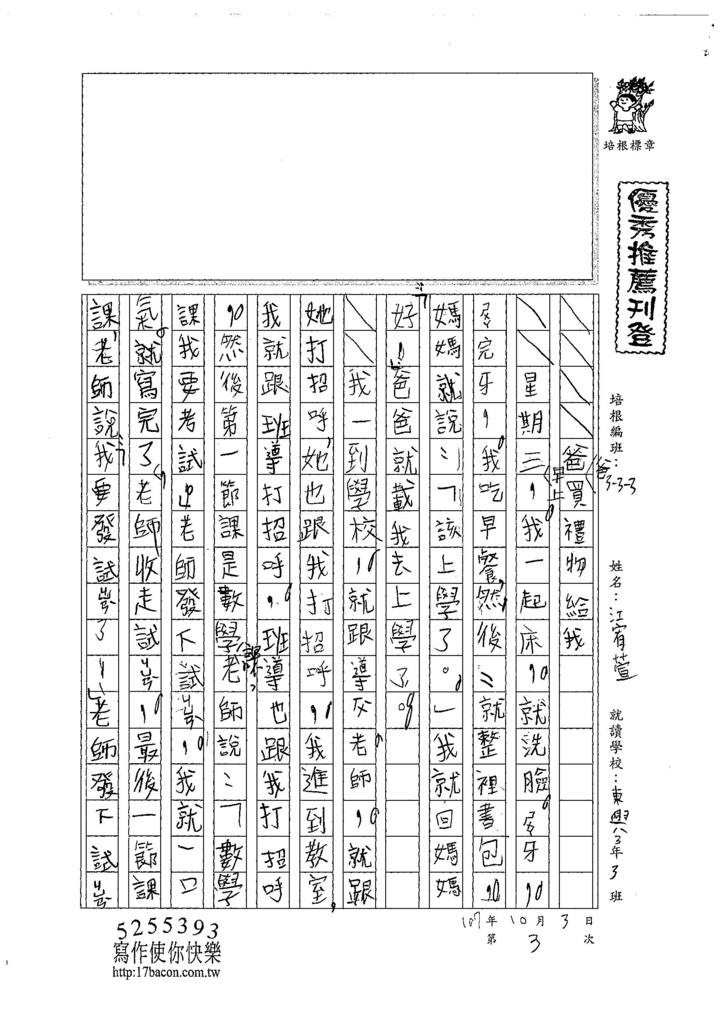 107W3203江宥萱 (1).jpg