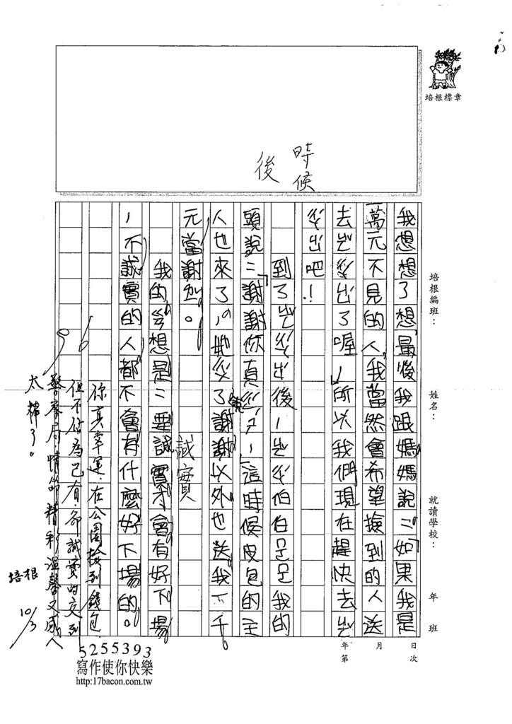 107W3203萬奕岑 (2).jpg