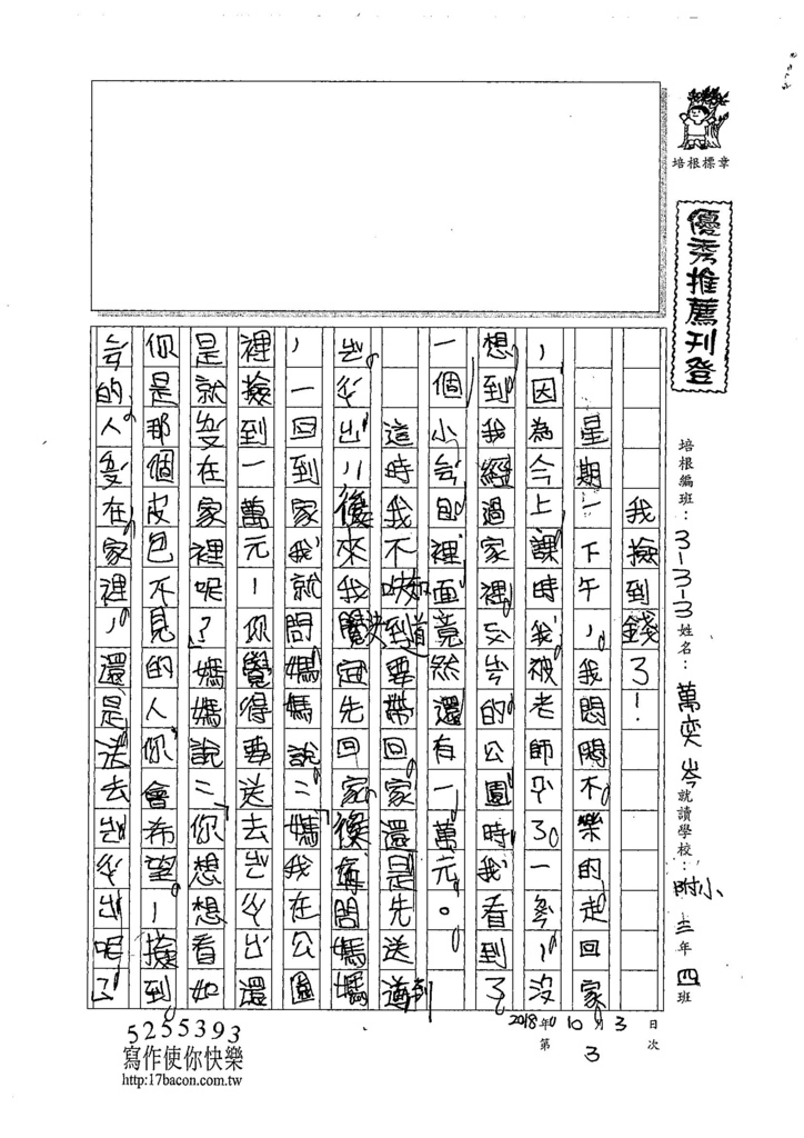 107W3203萬奕岑 (1).jpg