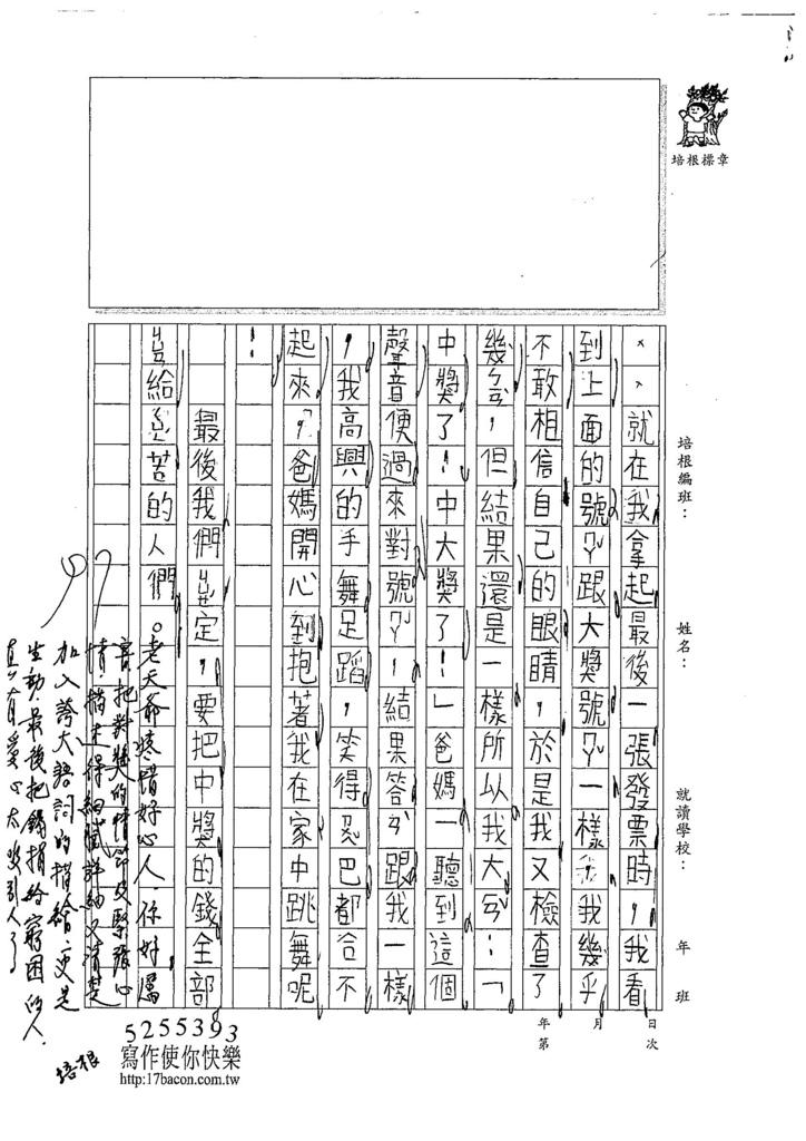 107W3203閔懷禛 (2).jpg