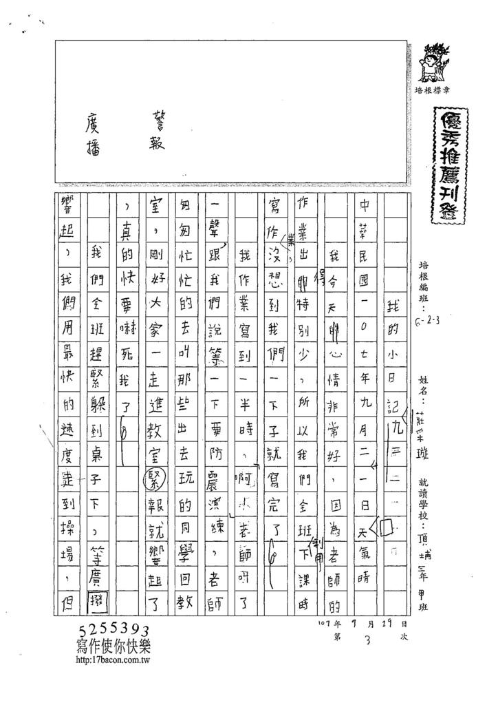 107W3203莊采璇 (1).jpg