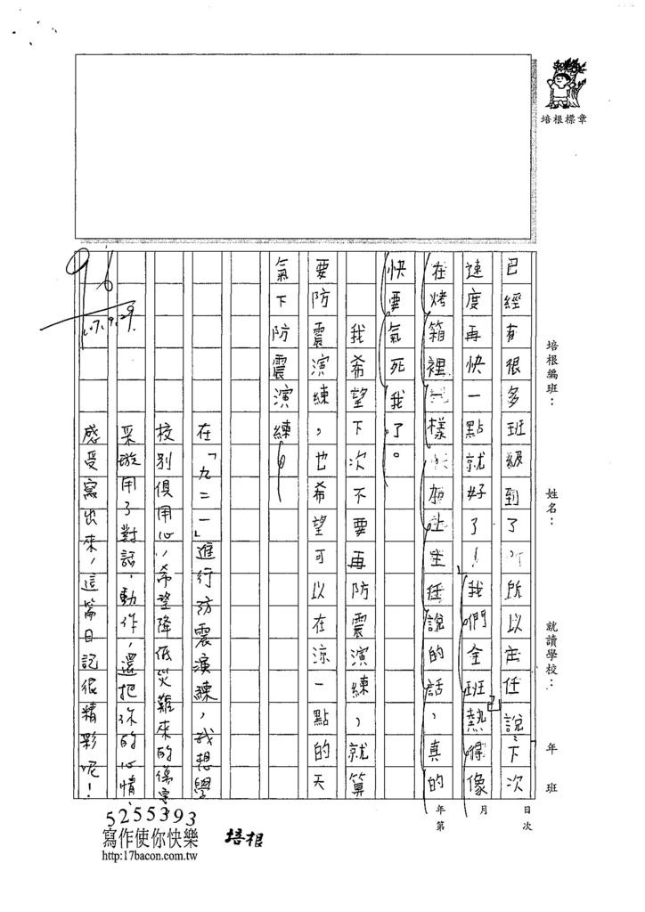 107W3203莊采璇 (2).jpg