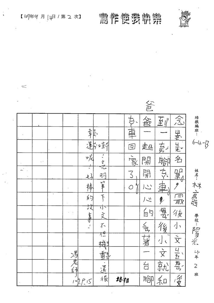 107WB202林亮羽 (2).jpg