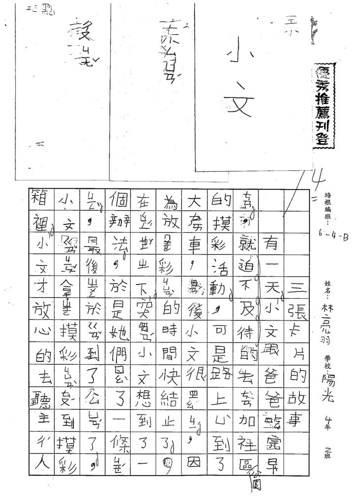107WB202林亮羽 (1).jpg