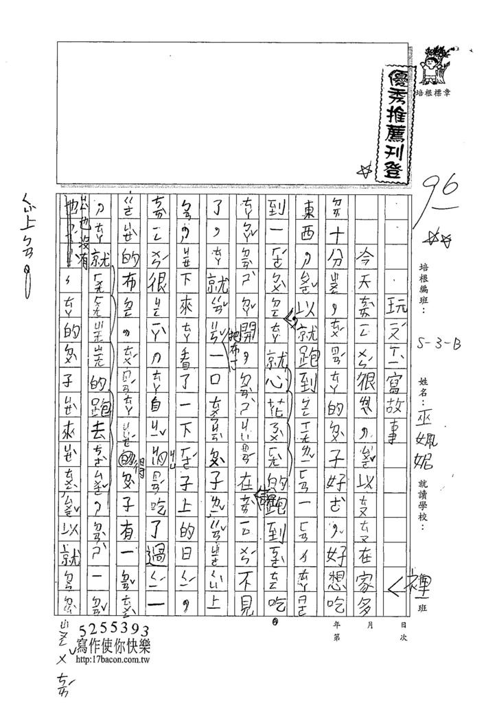 107WB202巫姵妮 (1).jpg