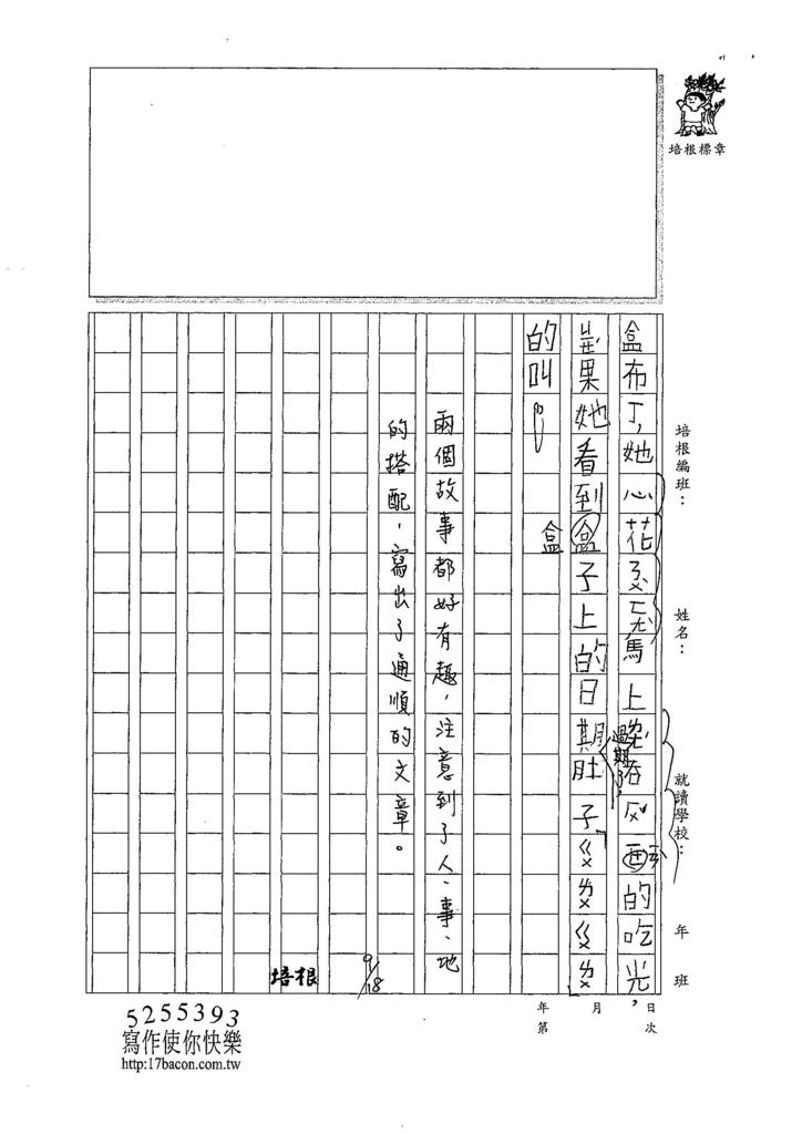 107WB202黃筠儒 (2).jpg