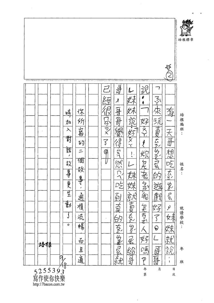 107WB202楊依宸 (2).jpg