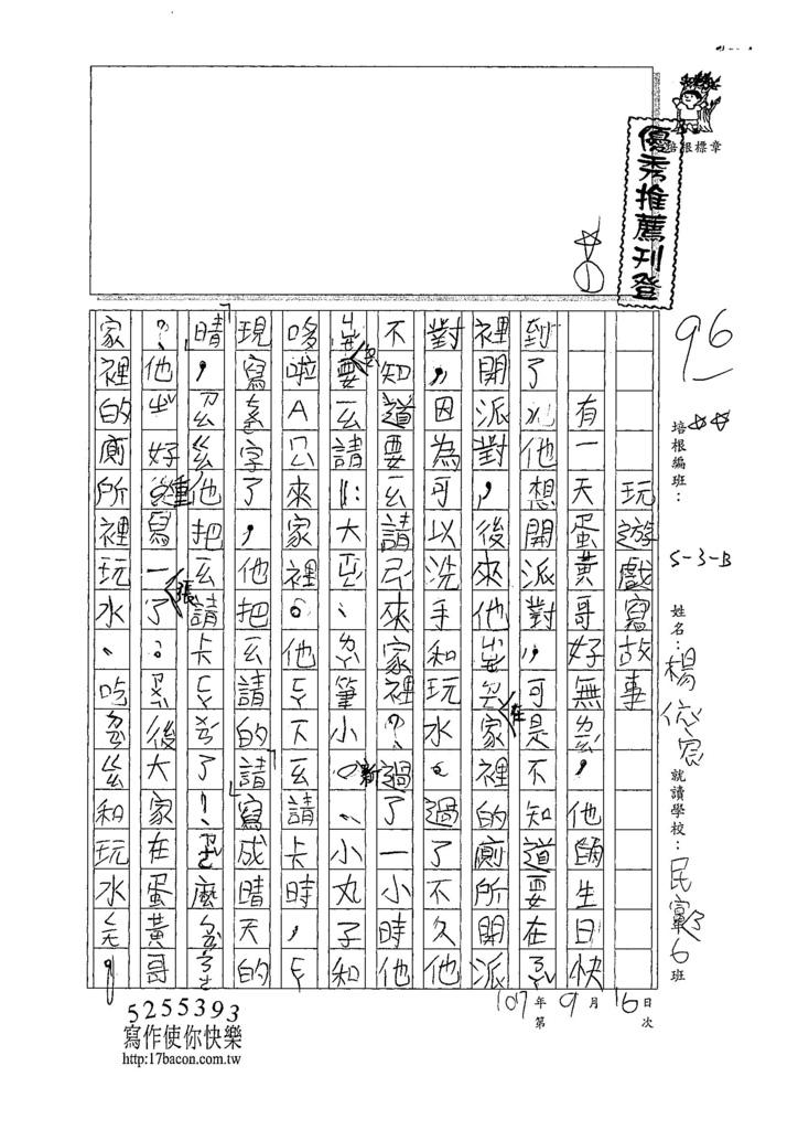 107WB202楊依宸 (1).jpg