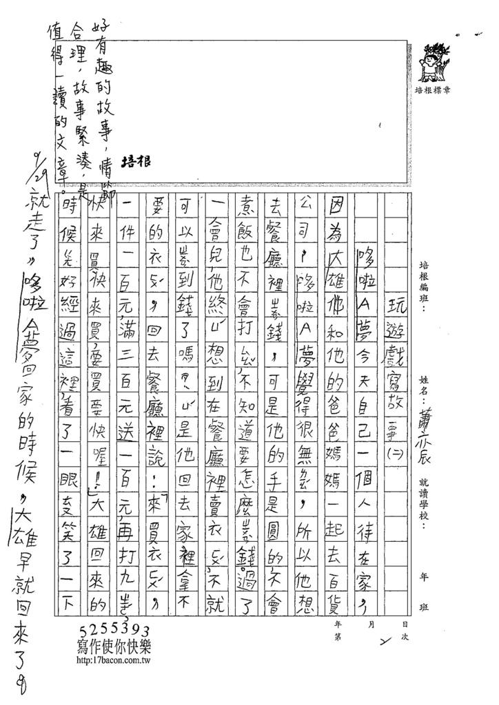 107WB202蕭亦辰 (2).jpg