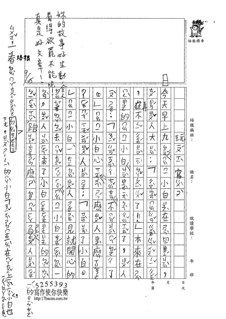 107WB202巫姵妮 (2).jpg