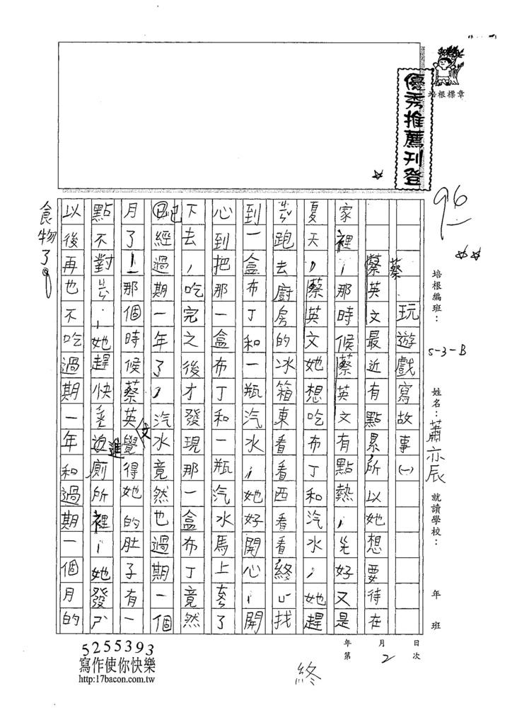 107WB202蕭亦辰 (1).jpg